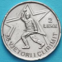 Албания 2 лека 1989 год. 45 лет Освобождению. №13