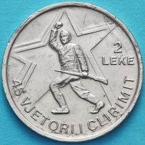 Албания 2 лека 1989 год. 45 лет Освобождению. №15