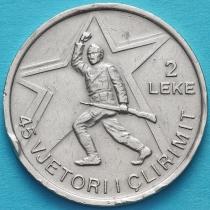 Албания 2 лека 1989 год. 45 лет Освобождения. №16