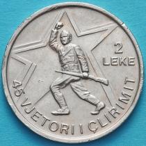 Албания 2 лека 1989 год. 45 лет Освобождению. №17