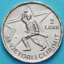 Албания 2 лека 1989 год. 45 лет Освобождению. №18