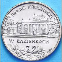 2 злотых Польша 1995 год. Дворец в Лазенках