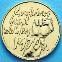 2 злотых Польша 2000 год. Декабрь 1970.