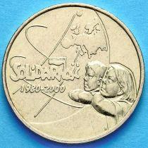 2 злотых Польша 2000 год. Профсоюз Солидарность.
