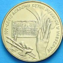 2 злотых Польша 2004 год. Академия Изящных Искусств