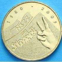 2 злотых Польша 2005 год. Профсоюз Солидарность.