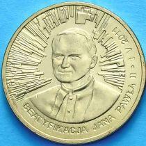 2 злотых Польша 2011 год. Беатификация Иоанна Павла II.