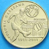 2 злотых Польша 2011 год. Футбольный Клуб - Полония