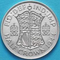 Великобритания 1/2 кроны 1944 год. Серебро