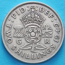 Великобритания 2 шиллинга 1949-1951 год.