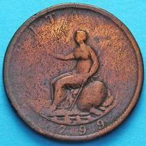 Великобритания 1/2 пенни 1799 год.