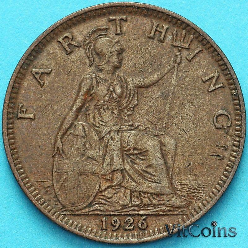 Монета Великобритания 1 фартинг 1926 год.