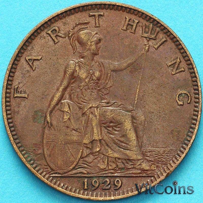 Монета Великобритания 1 фартинг 1929 год.