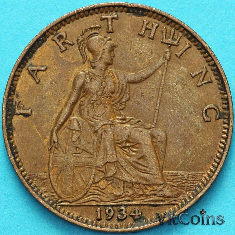Монета Великобритания 1 фартинг 1934 год.