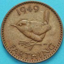 Великобритания 1 фартинг 1949 год.