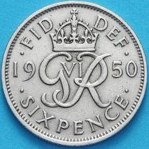 Великобритания 6 пенсов 1950 год.