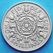 Великобритания 2 шиллинга 1954-1970 год.