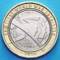 Великобритания 2 фунта 2016 год. Первая Мировая война.