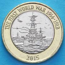 Великобритания 2 фунта 2015 год. Королевский флот в Первой мировой войне.
