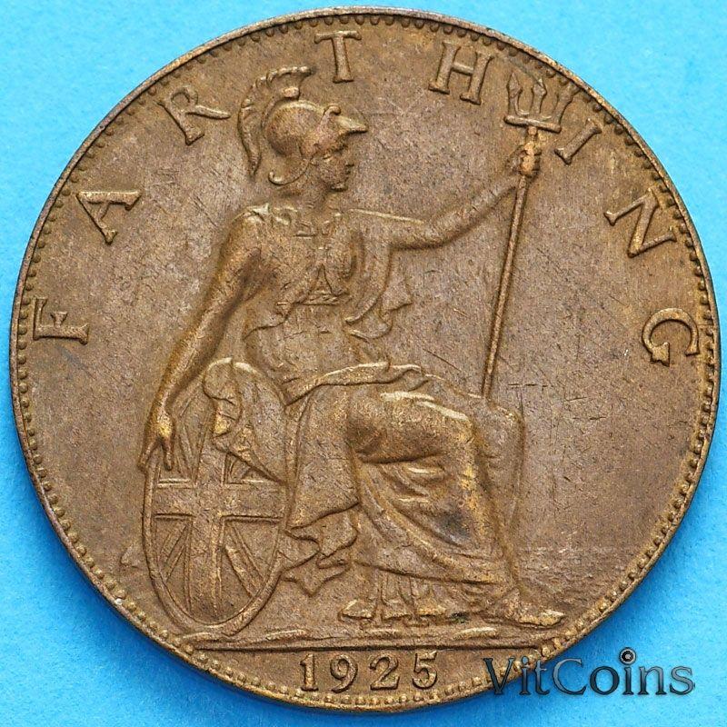 Монета Великобритания 1 фартинг 1925 год.