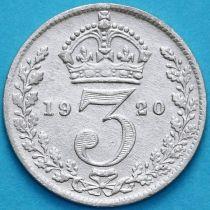 Великобритания 3 пенса 1920 год. Серебро