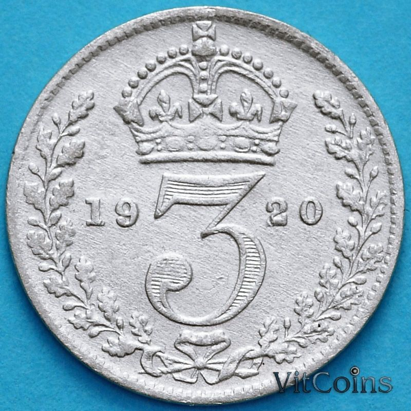 Монета Великобритания 3 пенса 1920 год. Серебро.