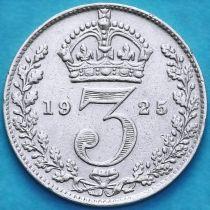 Великобритания 3 пенса 1925 год. Серебро