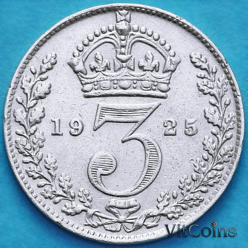 Монета Великобритания 3 пенса 1925 год. Серебро