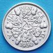 Монета Великобритании 6 пенсов 1930 год. Серебро