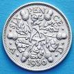 Монета Великобритания 6 пенсов 1936 год. Серебро