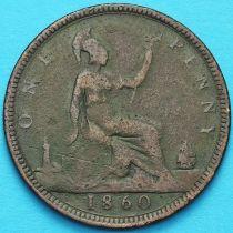 Великобритания 1 пенни 1860 год.