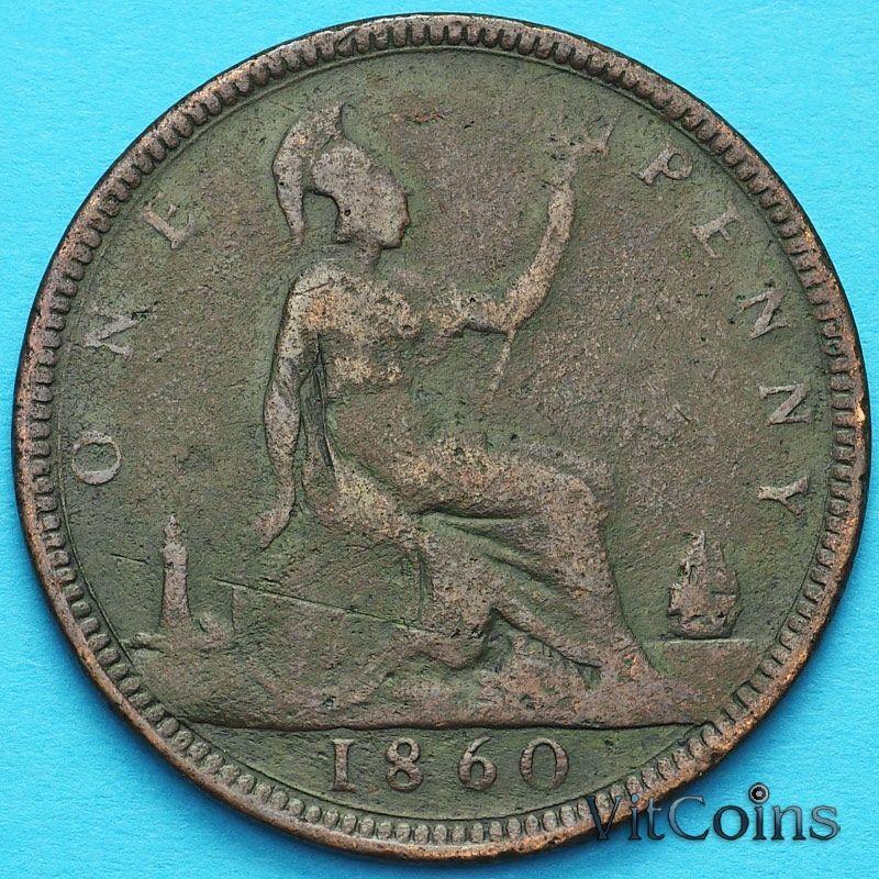 Монета Великобритания 1 пенни 1860 год.