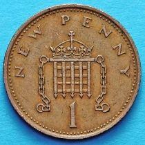 Великобритания 1 новый пенни 1971-1981 год.