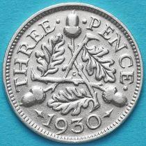Великобритания 3 пенса 1930 год. Серебро.