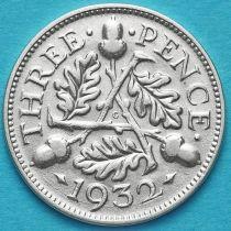 Великобритания 3 пенса 1932 год. Серебро.