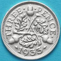 Великобритания 3 пенса 1933 год. Серебро.