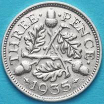 Великобритания 3 пенса 1935 год. Серебро.