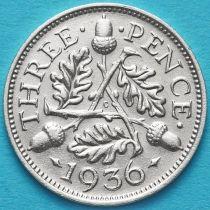 Великобритания 3 пенса 1936 год. Серебро.