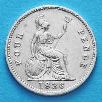 Великобритания 4 пенса 1836 год. Серебро.