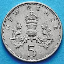 Великобритания 5 новых пенсов 1969 год.