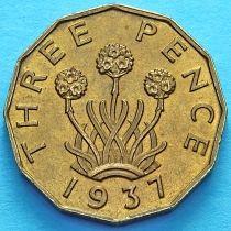 Великобритания 3 пенса 1937 год.