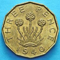 Великобритания 3 пенса 1940 год.