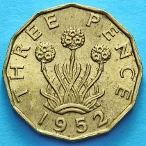 Великобритания 3 пенса 1952 год.