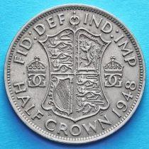 Великобритания 1/2 кроны 1947-1949 год.