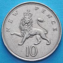Лот 10 монет. Великобритания 10 новых пенсов 1968-1980 год.