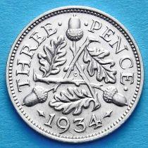 Великобритания 3 пенса 1934 год. Серебро.