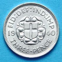 Великобритания 3 пенса 1940 год. Серебро.