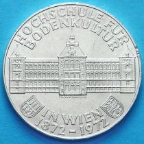 Австрия 50 шиллингов 1972 год. Институт Сельского Хозяйства. Серебро.