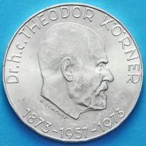 Австрия 50 шиллингов 1973 год.Теодор Кёрнер . Серебро.
