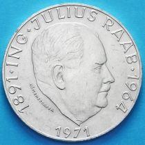 Австрия 50 шиллингов 1971 год. Юлиус Рааб. Серебро.